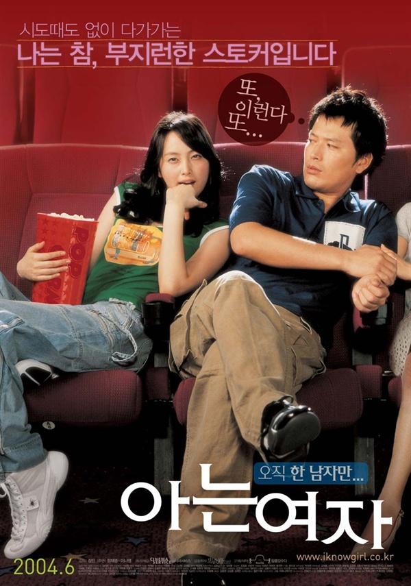 영화 <아는 여자> 포스터.