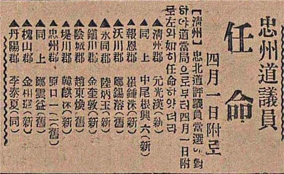 매일신보 1927년 4월 3일자. 도의원 이름에 정운익이 있다.