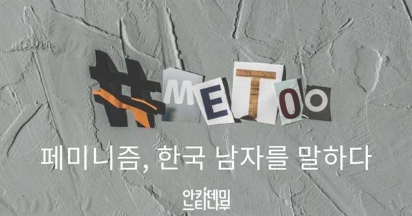 페미니즘, 한국 남자를 말하다 포스터