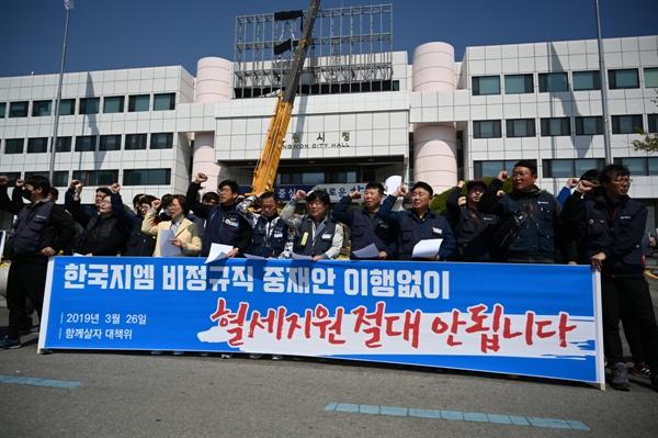 혈세지원 안됩니다 한국지엠비정규직 노동자들이 해고자 문제 해결을 촉구하며 기자회견을 개최했다