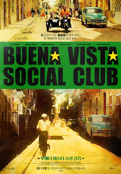 영화 <부에나 비스타 소셜 클럽> 포스터