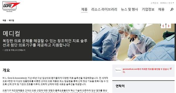 고어사 한국지사 홈페이지 화면