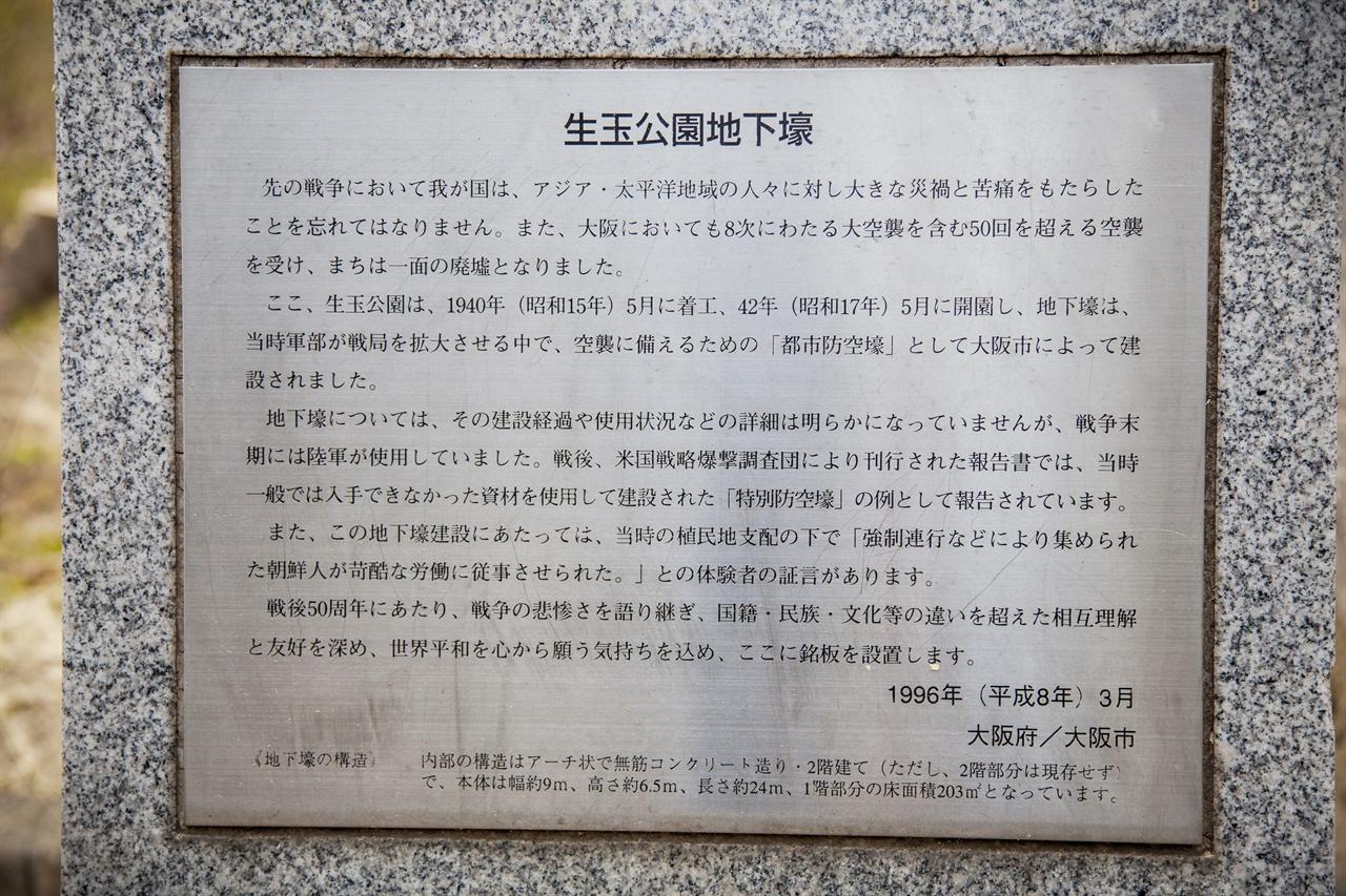 이쿠타마 지하벙커 안내판