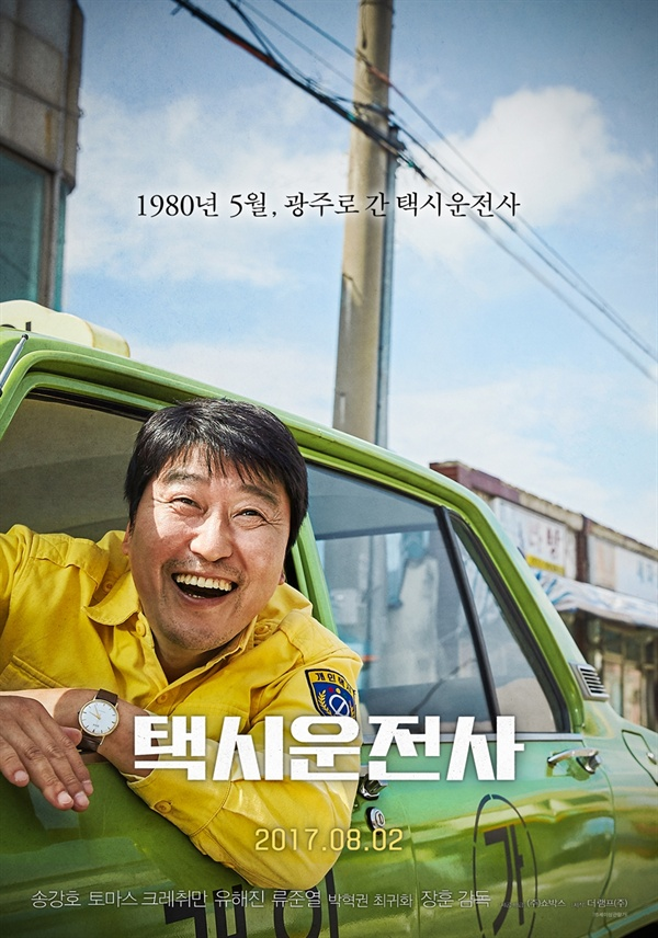 영화 <택시운전사> 포스터.