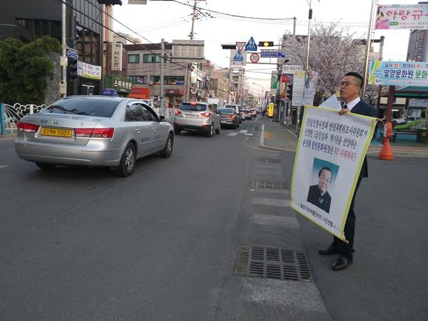 장창걸 밀양가요박물관저지시민연합 부회장이 '박시춘기념관' 건립을 반대하며 1인 시위 중이다.