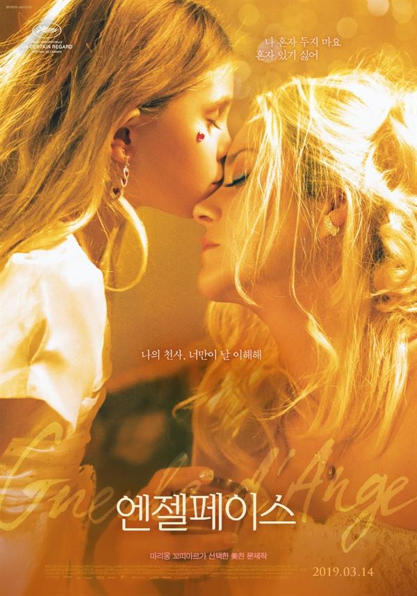 영화 <엔젤페이스> 메인 포스터