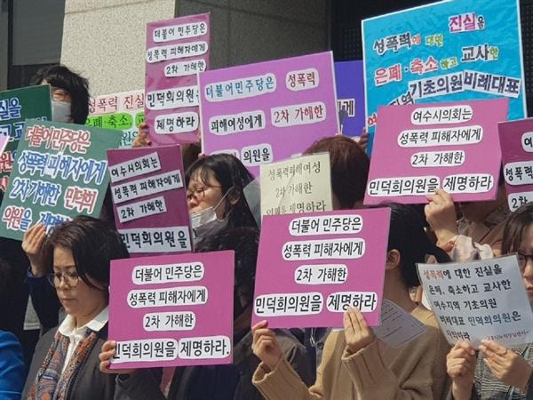 여수시의회 앞에서 피켓시위를 하고 있는 성폭력 사건 협박·회유·교사한 민덕희 의원 제명을 위한 공동대책위원회 관계자들