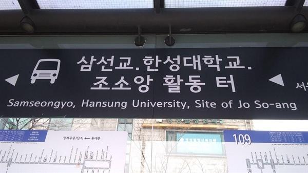 151번 버스를 타고 가면 '다음 정류장은 삼선교. 한성대학교. 조소앙활동터입니다'라는 안내 방송이 나온다.