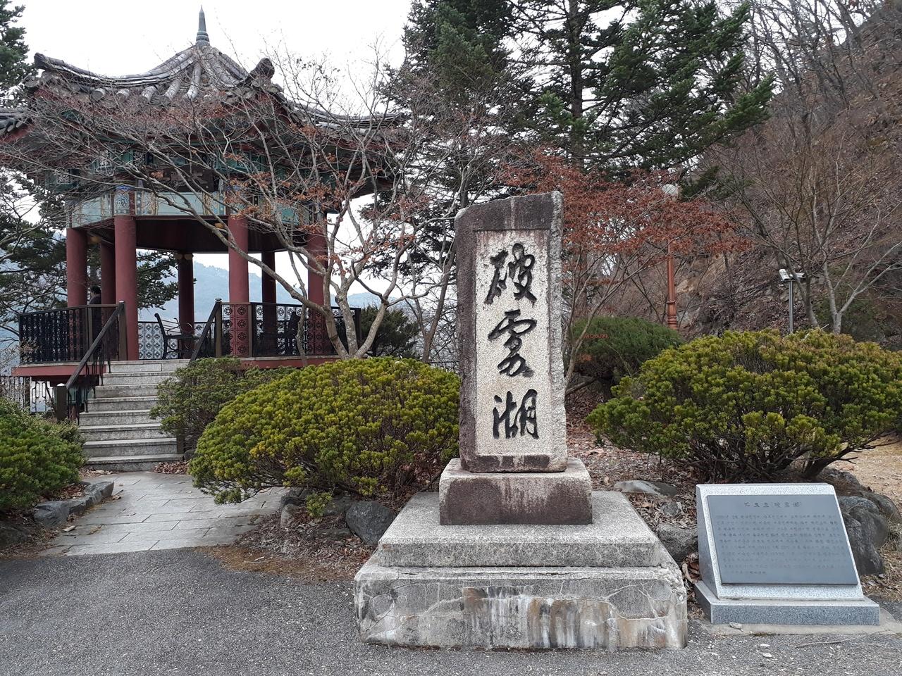 이승만 대통령의 파로호 휘호 화천댐 파로호 기념비