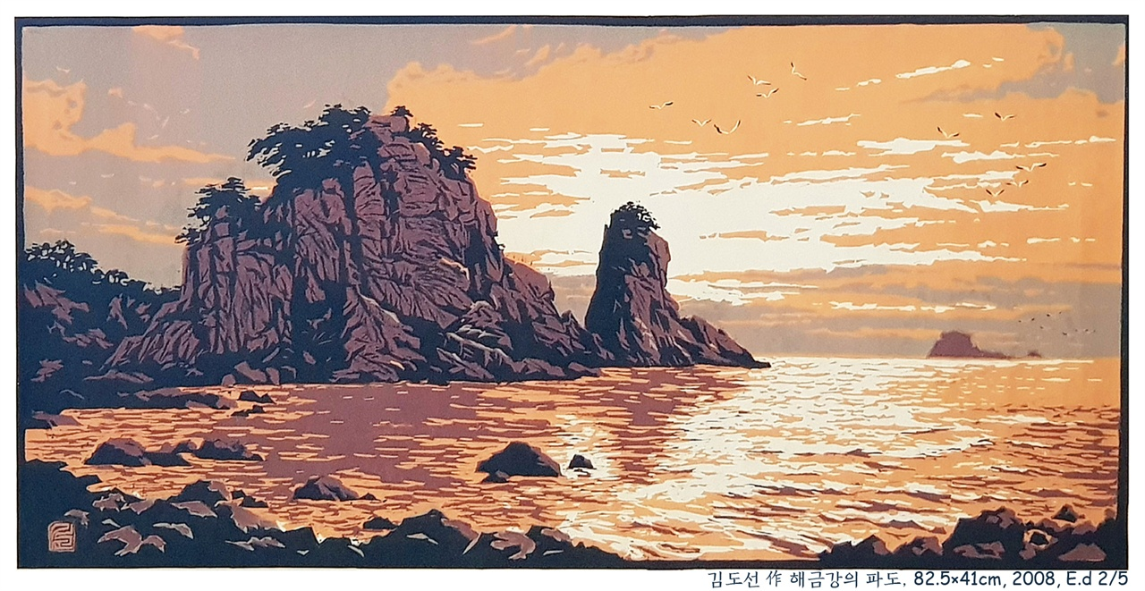 김도선 판화 해금강의 아침 풍경으로 보이는 김도선의 <해금강의 파도>는 이곳 양양의 하조대나 고성의 옵바위 풍경과 크게 다르지 않다. 같은 강원도인 까닭일까.