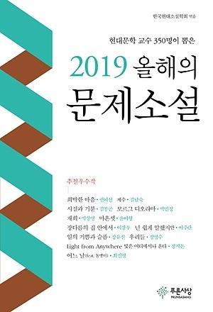 <2019 올해의 문제소설>, 한국현대소설학회 엮음, 푸른사상(2019), 15900원