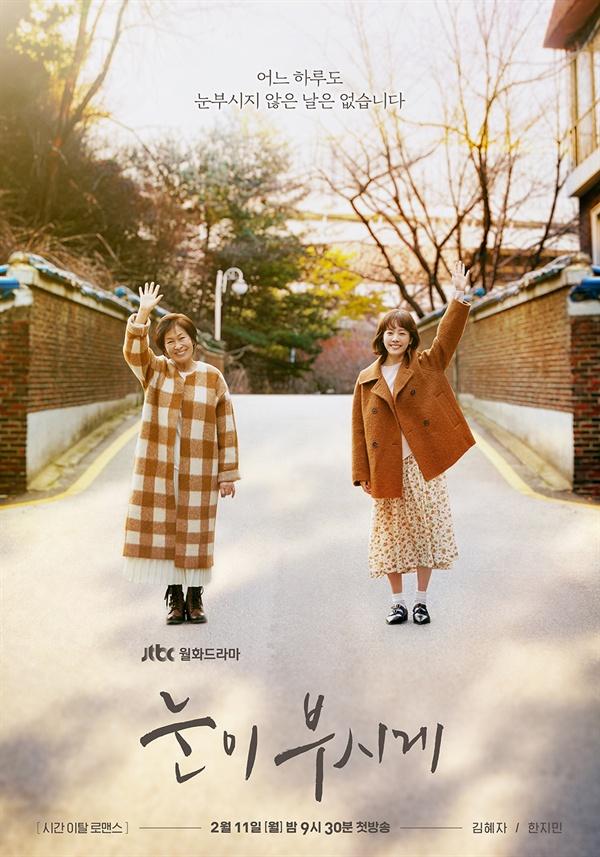 드라마 <눈이 부시게> 포스터