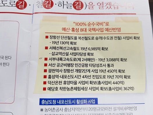 홍문표 의원이 지난 1월 지역 주민들에게 보낸 의정보고서 내용이다.