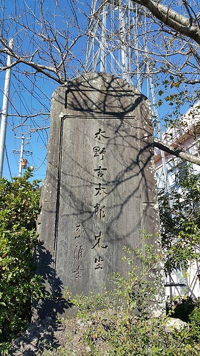 安重根の官選弁護人だった水野吉太郞の追悼碑が彼の故鄕に立っている.