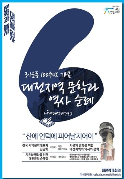 내달 7일 '대전지역 문학과 역사 순례' 행사에서는 문학인들의 해설을 들으며 대전 지역 문학사와 지역사를 한 번에 돌아볼 수 있다.