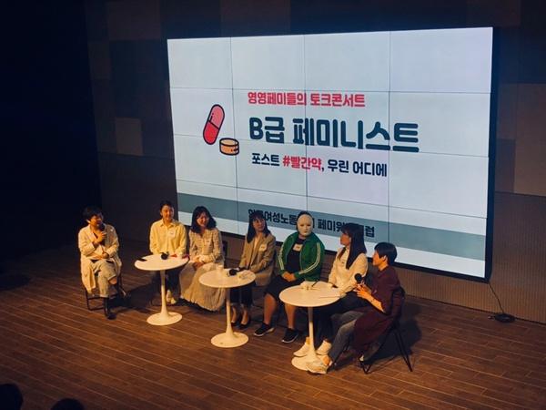 28일 마포구 '팟빵홀'에서 페미워커클럽 주최의 토크콘서트 <B급 페미니스트 - 포스트 #빨간약, 우리 어디에>를 열렸다.