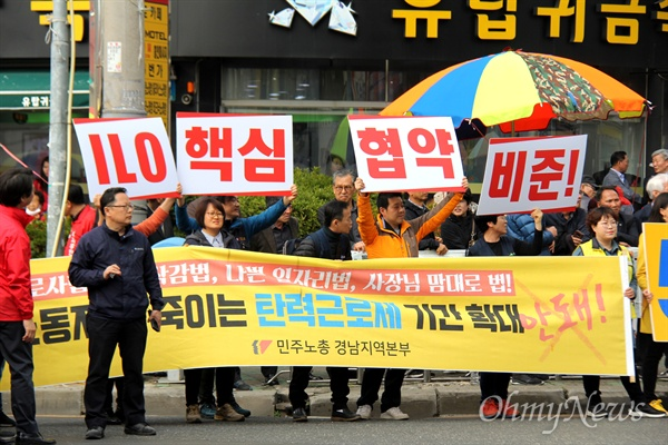 3월 29일 오후 창원 상남시장 앞에서 더불어민주당 이해찬 대표 등이 참석한 가운데, 민주당-정의당 합동유세가 시작되자 민주노총 경남본부 조합원들이 'ILO 핵심 협약 비준'이라고 적힌 손팻말을 들고 서 있었다.