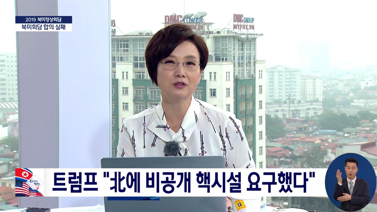 2차 북미 정상회담 해설 하는 김현경 MBC 북한전문 기자