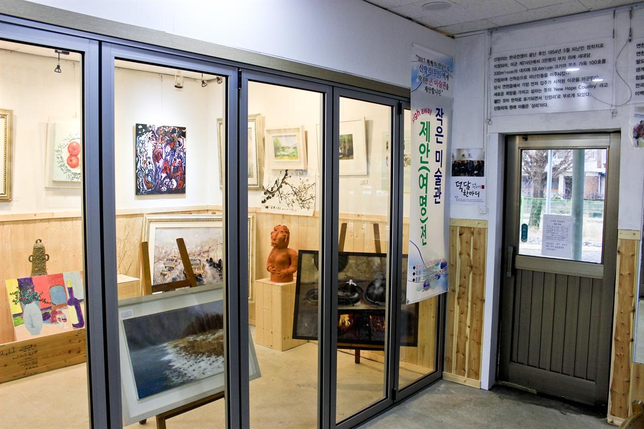 신망리역 안에 열린 '작은 미술관'