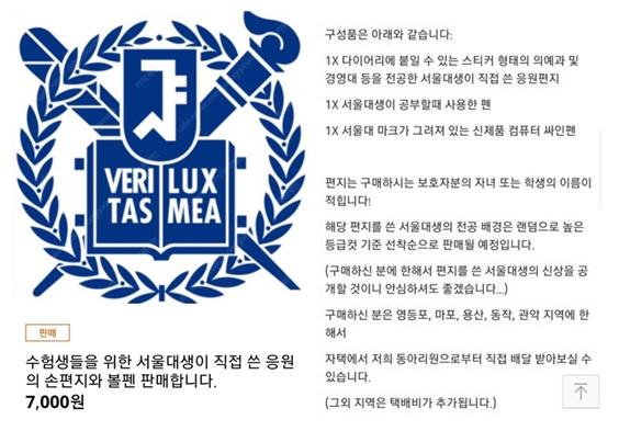 서울대학교 펜과 응원편지 중고나라 판매 글 논란이 된 네이버 카페 '중고나라'에 지난 24일 게시된 서울대학교 펜과 응원편지 판매글
