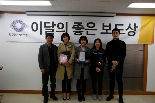 '2월 이달의 좋은 보도상' 신문 부문 수상한 한겨레 이유진·오연서·장예지·전광준 기자