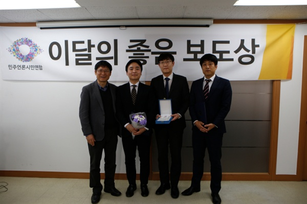 '2월 이달의 좋은 보도상' 방송 부문 수상한 MBC 이문현·박윤수·이기주 기자