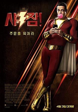 <샤잠!> 포스터
