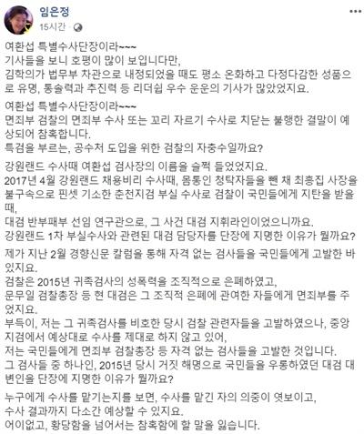 임은정 청주지검 충주지청 부장검사가 자신의 페이스북을 통해 '김학의 전 법무부 차관 사건' 특별수사단의 단장으로 여환섭 청주지검장이 임명된 것을 비판했다.