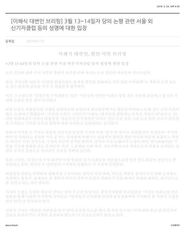 2019년 3월 19일자 민주당 대변인 논평 논란 6일째인 3월 19일 민주당은 3월 13일의 논평에 대해 사과하고 해당 논평중 비판의 대상이 되었던 표현들을 삭제하였다.