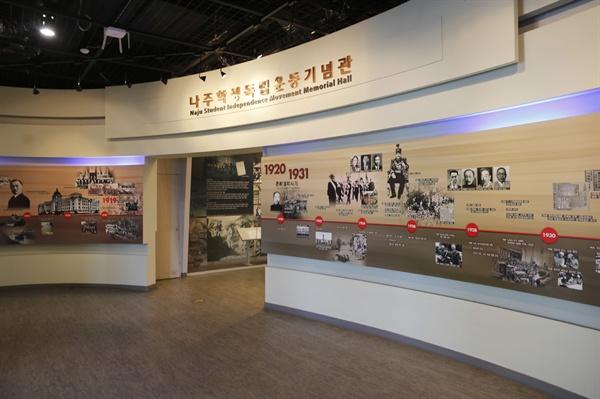 나주학생독립운동 기념관 내부. 남파고택 사람인 박준채와 박기옥에 의해 시작된 일본인 학생과의 싸움에 얽힌 이야기가 세세히 소개돼 있다.