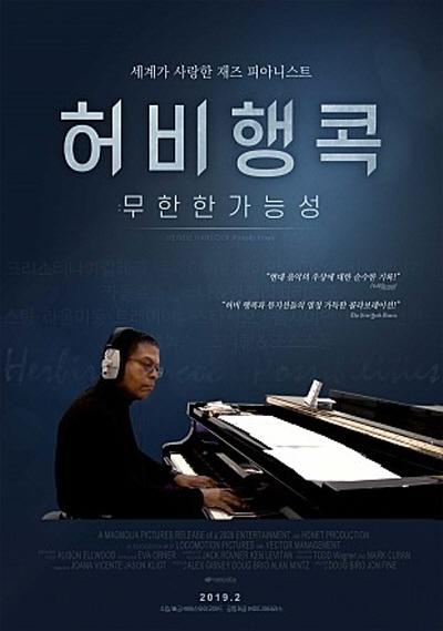 영화 <허비 행콕: 무한한 가능성> 포스터