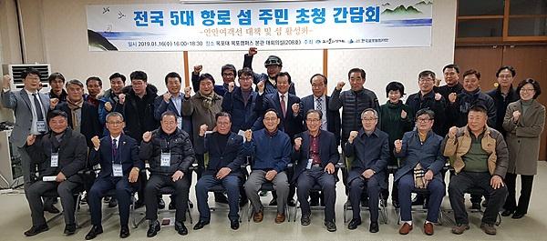 올 1월 16일, 목포대학교 도서문화연구원에서 열린 전국 5대 항로 섬 주민 초청 간담회에 참석한 분들이 기념촬영했다