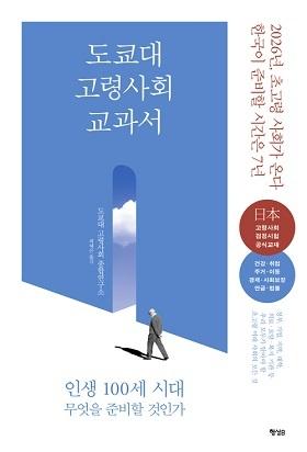 . <도쿄대 고령사회 교과서> 표지