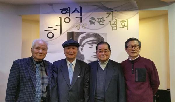 <허형식 장군> 출판기념회에 참석해 주신 귀빈들(왼쪽부터 이항증, 기자, 이종찬, 정운현 선생)
