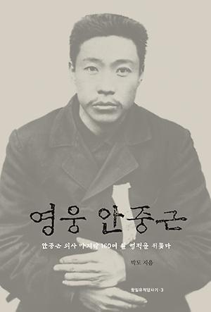 <영웅 안중근> 표지