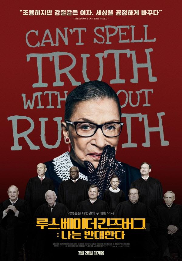 다큐멘터리 영화 <루스 베이더 긴즈버그: 나는 반대한다> 포스터.