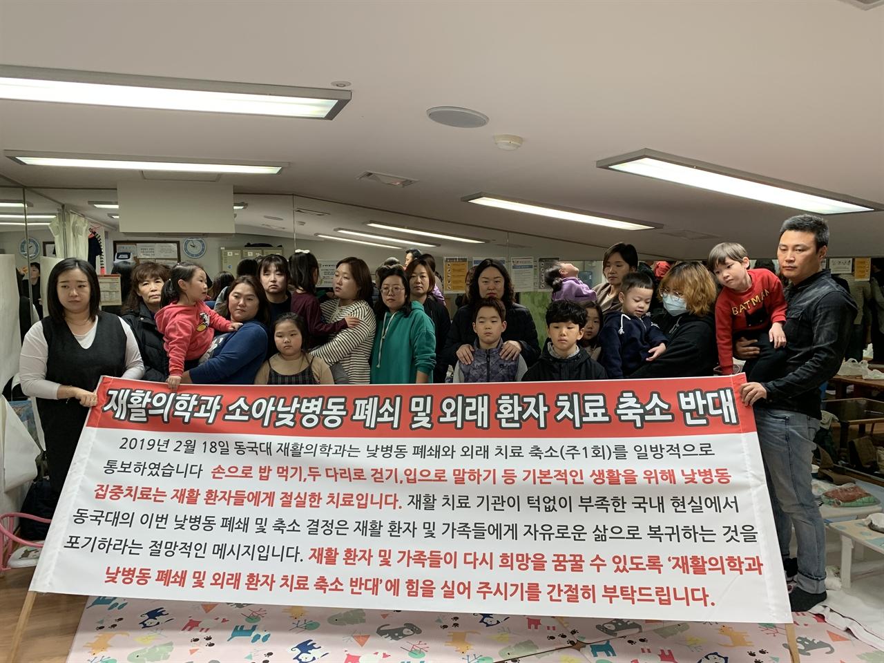 동국대일산병원 재활의학과 소아낮병동 장애 아동 및 보호자 시위 사진.