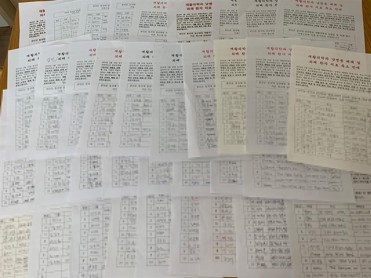 동국대일산병원 재활의학과 소아낮병동 폐쇄 및 외래 진료 축소에 대한 장애아동 보호자들의 서명문.