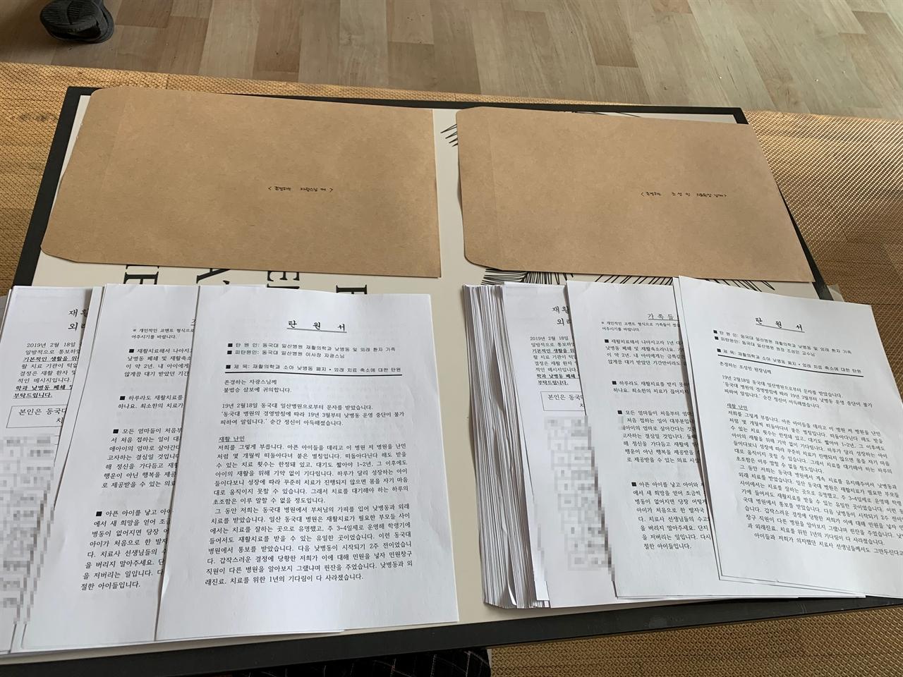 동국대일산병원 재활의학과 소아낮병동 폐쇄 및 외래 진료 축소에 대한 장애아동 보호자들의 탄원서.