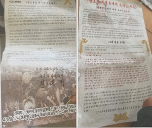 1일 오전 9시쯤 울산 남구 무거동 울산대학교 학생회관 앞 게시판에서 발견된 2장의 대자보