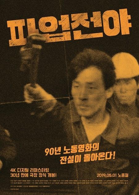5월 1일 개봉을 확정한 <파업전야> 포스터