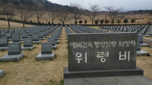 행방불명자 묘역 제주 4.3당시 행방불명된 이들의 집단묘역