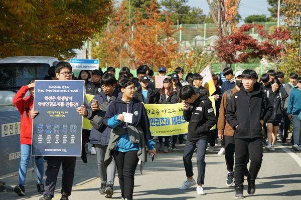 인권교육과 토론을 마친 학생들이 거리행진을 하고 있다.