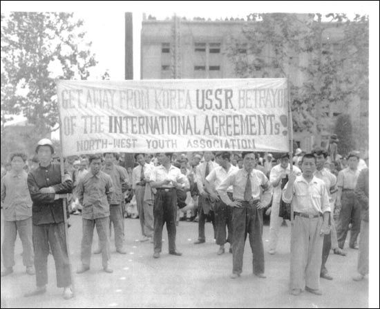 국회 앞에서 시위하는 서북청년단.