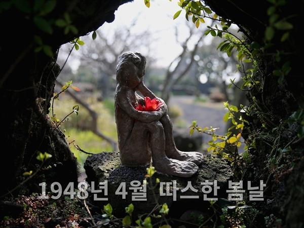 동백-김영갑갤러리 뜰에서 동백은 4,3항쟁의 상징꽃이 되었다.  1948년 4월 3일, 동백이 하나 둘 떨어진 즈음부터 제주도는 극우보수세력들의 입지를 위한 희생양이 되기 시작했다.