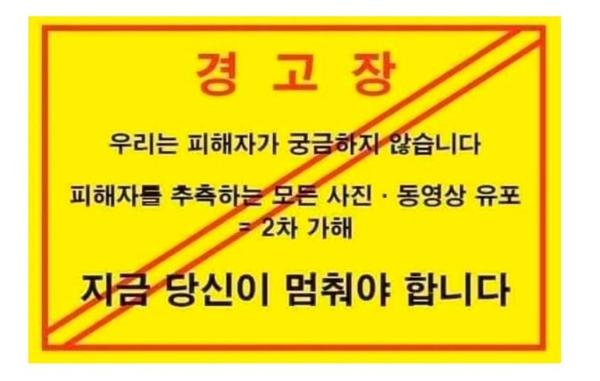 '정준영 피해자, 궁금하지 않다' 2차가해 경고문.