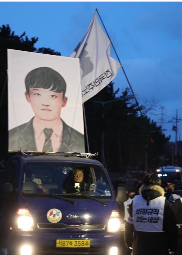 고 김용균씨의 영정이 사고 현장인 태안화력에서 장례식을 위해 운구되고 있다.