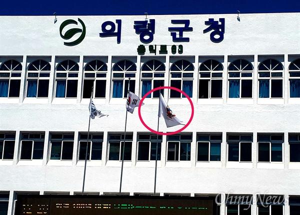 경남 의령군청에 지난해까지 '새마을기'가 달려 있던 자리에 올해부터 '홍의장군기'(원안)가 달려 있다.
