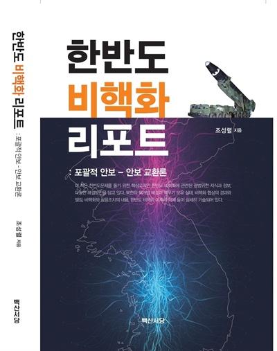 한반도 비핵화 리포트  조성렬 박사는 한반도가 완전한 비핵화에 이르는 길을 고심했다. 그는 <한반도 비핵화 리포트>에서 1990년대 초의 1차 북핵 위기에서부터 하노이회담까지의 여정을 되짚었다.
