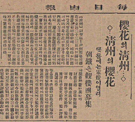 1927년4월22일매일신보기사